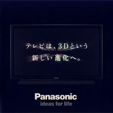 Panasonic_3d