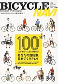 BICYCLE NAVI No.26 (SEPETEMBER (26) (別冊CG)