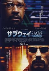 Subway123
