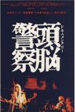 Zunokeisatsu