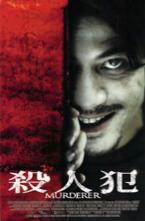 Satsujinhan