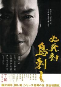 Torisashi