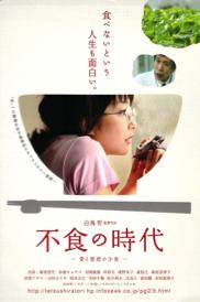 Fusyokunojidai