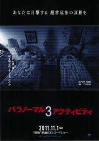 Paranormal3