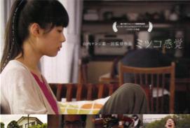 Mitsuko_kankaku