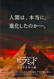 Pyramid5000