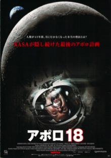 Apollo18