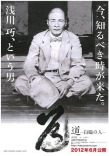 Hakujinohito