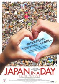 Japaninaday